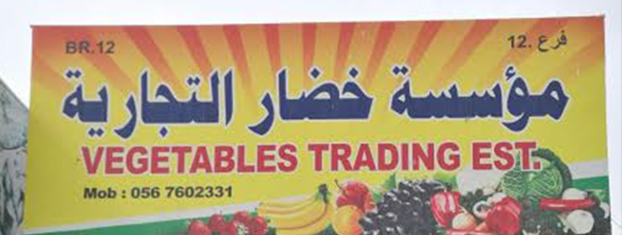 Vegetable Trading Branch 3
