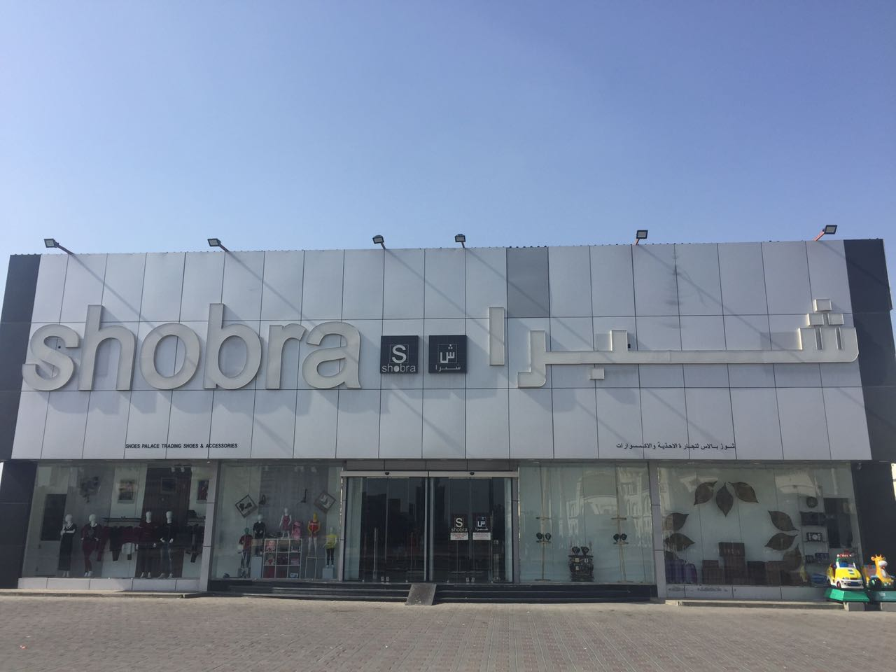 Shobra - Shoes Palace Trading Shoes