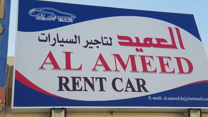 Al Ameed Rent a Car
