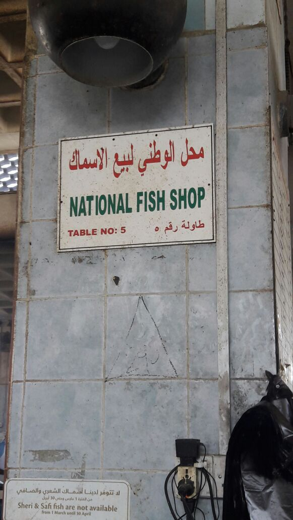 National Fish Market