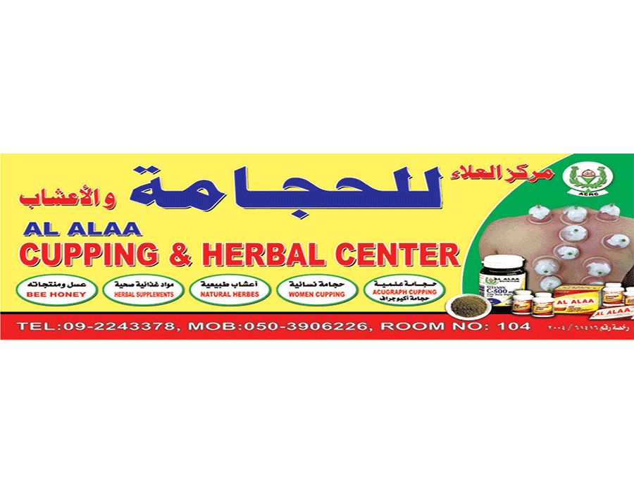 Alalaa Cupping and Herbal Center