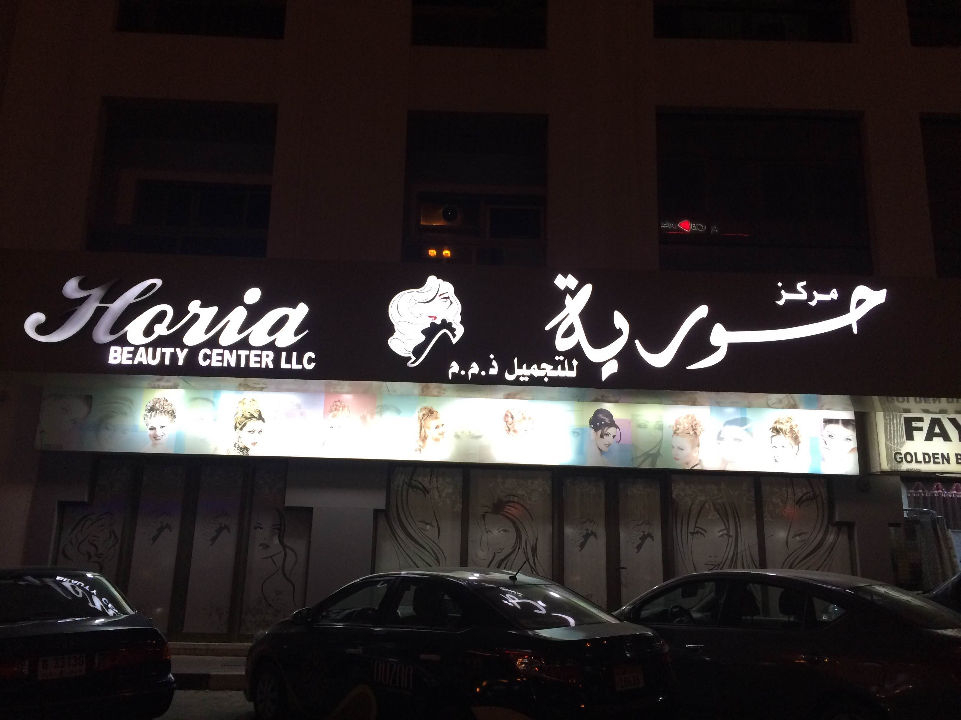 Horia Beauty Center