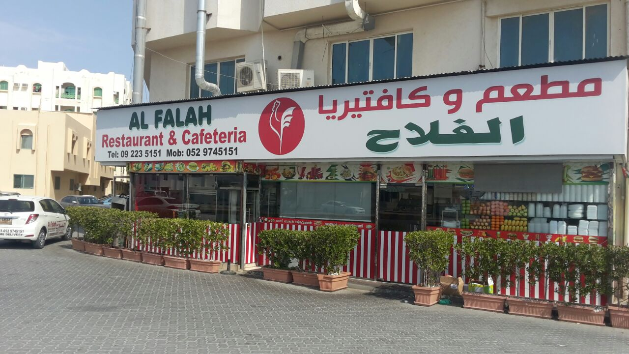 Al Falah Restaurant and Cafeteria